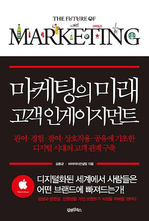 [새로 나온 책]마케팅의 미래 고객 인게이지먼트