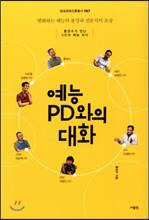 [새로 나온 책]예능 PD와의 대화