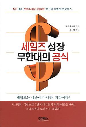 [새로 나온 책]세일즈 성장 무한대의 공식