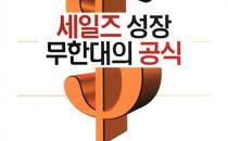 세일즈 성장 무한대의 공식