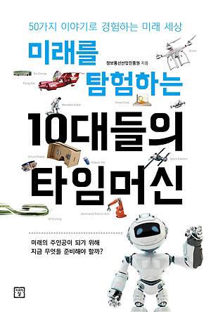 [새로 나온 책]미래를 탐험하는 10대들의 타임머신