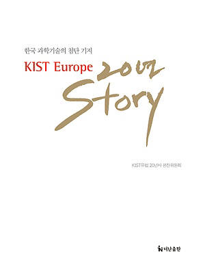 [새로 나온 책]KIST유럽 20년 스토리