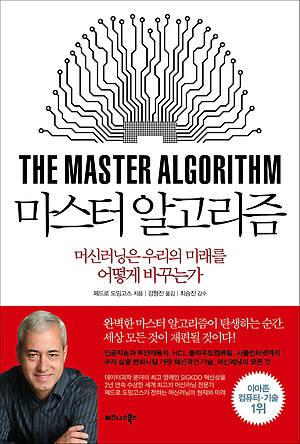 [새로 나온 책]마스터 알고리즘