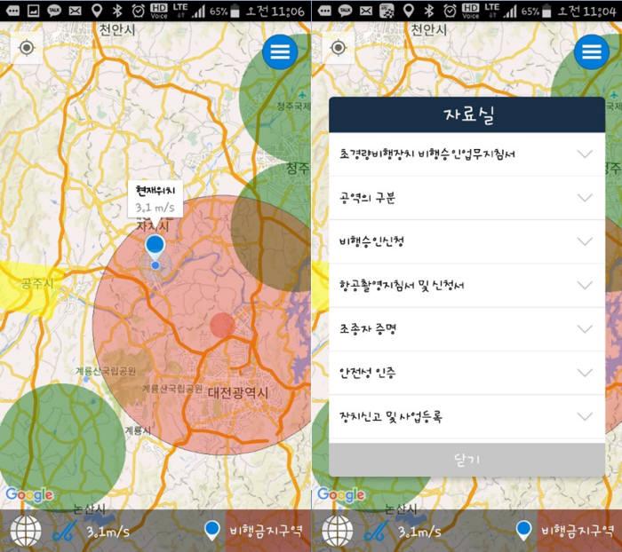 레디 투 플라이 앱을 스마트폰에 설치하고 실행하면 현재 위치가 드론을 날릴 수 있는 곳인지 바로 확인할 수 있다.