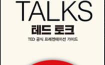 테드 토크(TED TALKS)