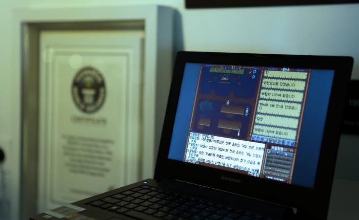 넥슨컴퓨터박물관에 전시 중인 바람의 나라 원본
