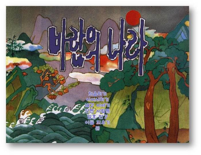 바람의 나라 1996년