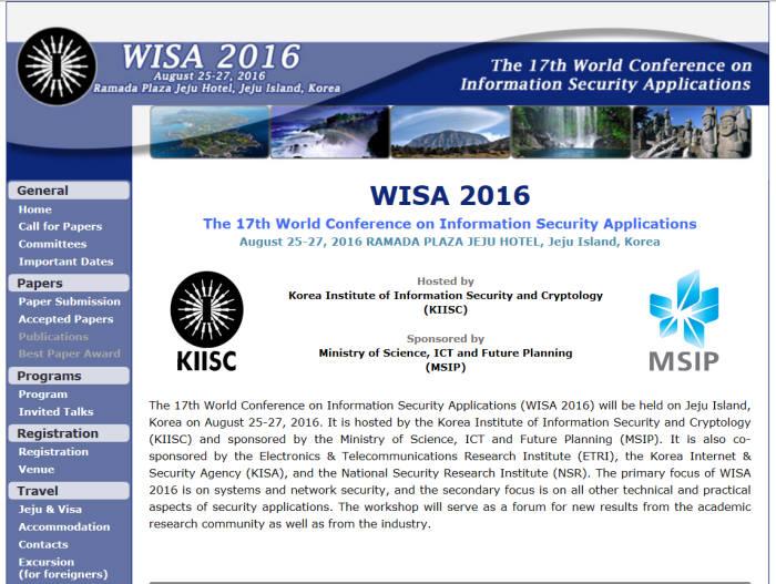 한국정보보호학회, 25일 제주서 WISA 2016 개최