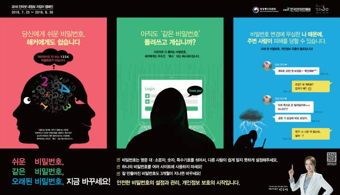2016 인터넷 내정보 지킴이 캠페인