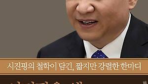 시진핑은 왜 고전을 읽고 말하는가
