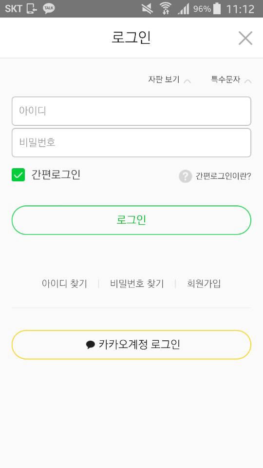 멜론 카카오계정 연동 로그인 화면<전자신문DB>