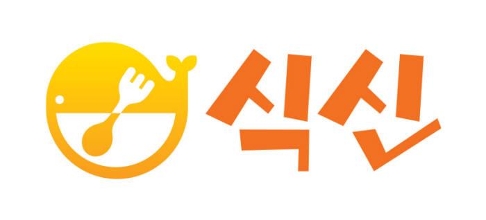 식신 로고<전자신문 DB>