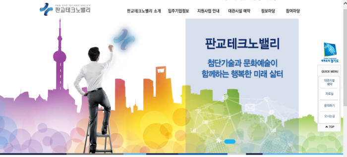 경기과기진흥원, 판교 중소·스타트업 대상 경영 컨설팅