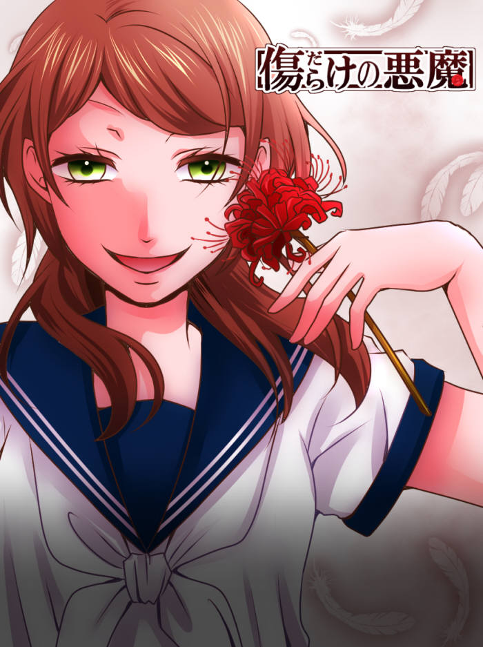 NHN엔터테인먼트 일본법인 NHN코미코(comico)는 일본에서 코미코 웹툰 연재작 `상처투성이 악마`를 영화화하기로 했다. 이번 영화화 결정은 코미코 최초 사례다. `상처투성이 악마`는 여고생 왕따를 주제로 한 학원 드라마물이다.