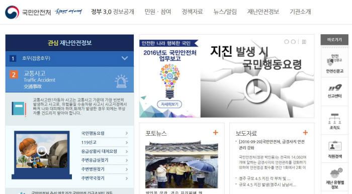 국민안전처 홈페이지
