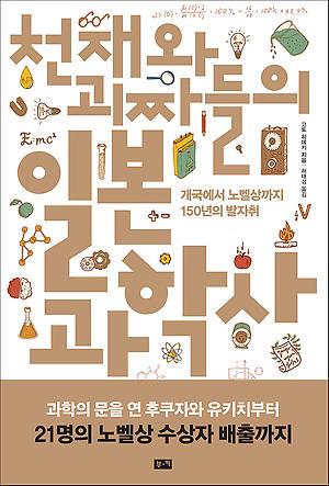 [새로 나온 책]천재와 괴짜들의 일본 과학사