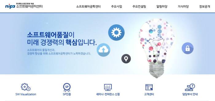 SW공학센터 홈페이지 이미지