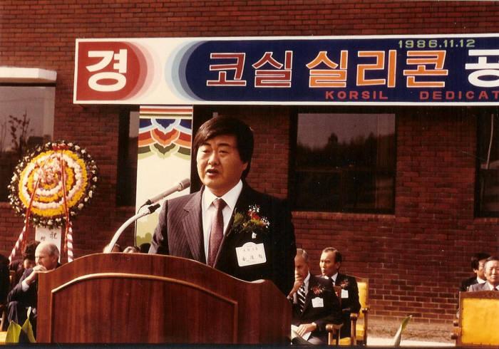 1986년 코실 실리콘공장 준공 당시 김준기 동부그룹 회장이 기념사를 하고 있다.