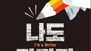 나도 작가다