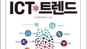 2017 한국을 바꾸는 7가지 ICT 트렌드