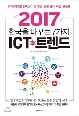[새로 나온 책]2017 한국을 바꾸는 7가지 ICT 트렌드