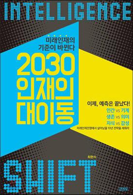[새로 나온 책]2030 인재의 대이동