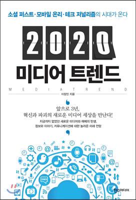[새로 나온 책]2020 미디어 트렌드