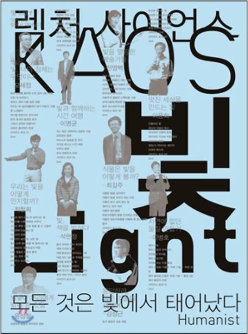 [새로 나온 책]빛: 렉처 사이언스 KAOS 3