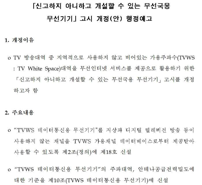 정부는 지난 8월 주파수 심의위원회에서 TVWS를 무선인터넷으로 사용할 수 있도록 규정을 마련했다. 행정예고를 거쳐 이달 21일 고시가 확정되면 관보게재 후 내달부터 TVWS를 사용할 수 있다.