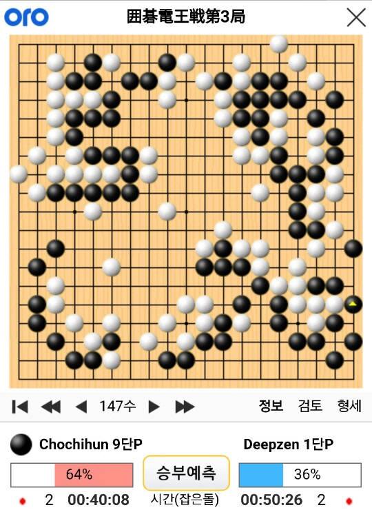 조치훈 9단과 딥젠고 제3국 147수 기보(사이버오로).