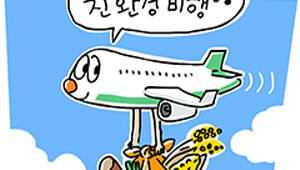 항공기 기술개발도 친환경이 핵심