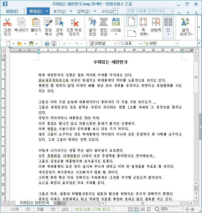 악성코드를 담은 한글 파일 `우려되는 대한민국`이 제목이다.