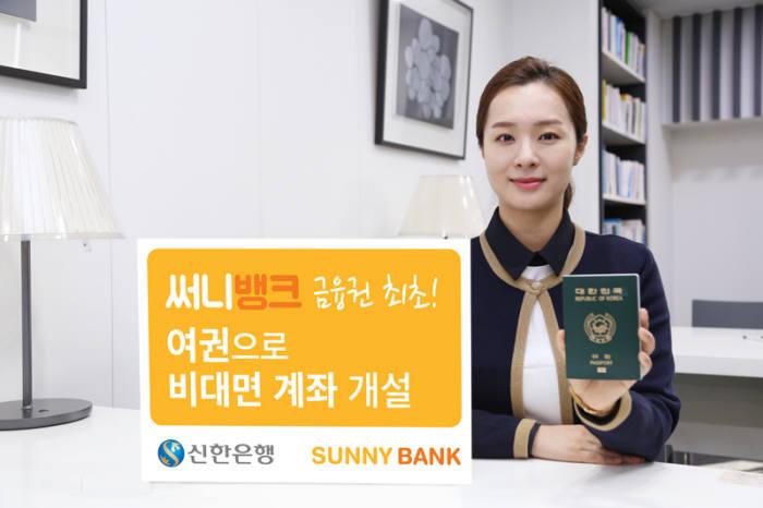 신한 써니뱅크, 여권으로 비대면 계좌개설한다