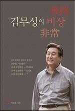 [새로 나온 책] 김무성의 비상