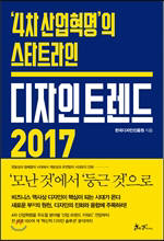 [새로 나온 책]디자인트렌드 2017