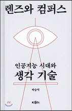 [새로 나온 책]렌즈와 컴퍼스