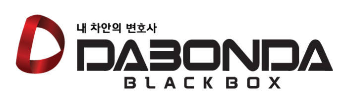 블랙박스 제조업체 `다본다` 기업 로고