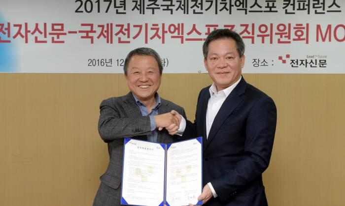 제주전기차엑스포조직委-전자신문, 2017 IEVE 콘퍼런스 협약