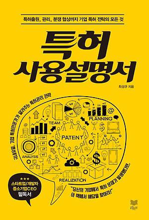 [새로 나온 책]특허 사용설명서