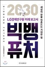 [새로 나온 책]빅뱅 퓨처