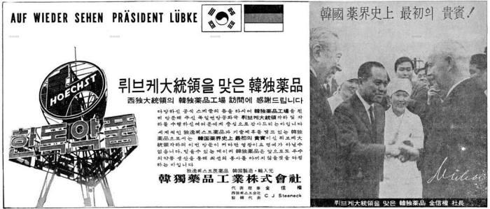 뤼브케 독일 대통령 방한 당시 한독약품 공장을 전격 방문해 김신권 당시 사장을 만났다는 1967년 3월 6일자 동아일보 광고. 사진=동아일보 제공