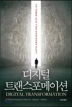 [새로 나온 책]디지털 트랜스포메이션