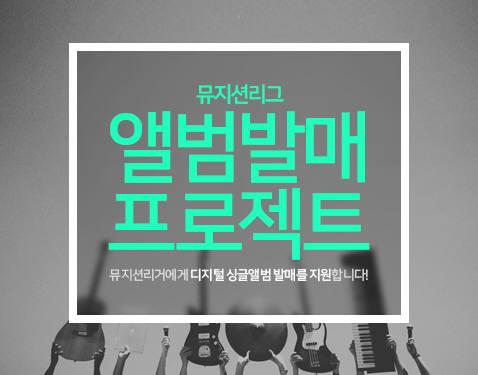 네이버 뮤지션리그 앨범발매 프로젝트<사진 네이버>