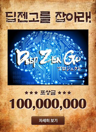 일본 AI 바둑 프로그램 `딥젠고` 한국랭킹 10위권