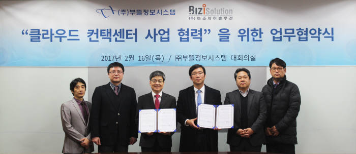 부뜰정보시스템과 비즈아이솔루션이 `클라우드 컨택센터` 활성화를 위해 업무 협약서를 교환했다.