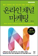 [새로 나온 책]온라인채널 마케팅