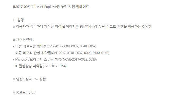 한국MS 3월 보안 업데이트 가운데는 인터넷익스플로러에서 원격코드 실행을 허용하는 '긴급' 등급 취약점 관련 패치 등이 포함됐다.(자료:KISA)