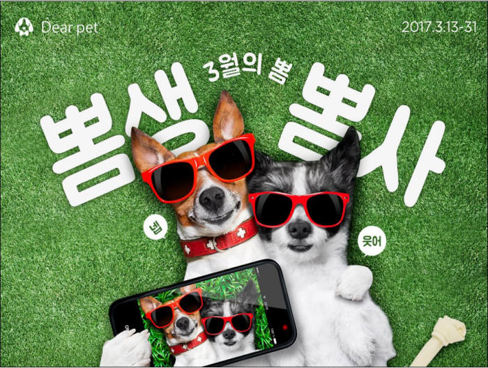 롯데닷컴, 반려동물상품 전문매장 '디어 펫 마트' 연다