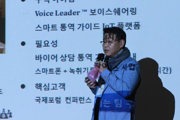 이상호 루이테표크놀로지 대표가 사업 모델과 기술을 발표했다.