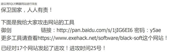 한국을 공격하자는 게시글에는 '25일 한국 웹사이트 17개를 공격했다'(과거형)는 문구가 하단에 추가된 상태다.